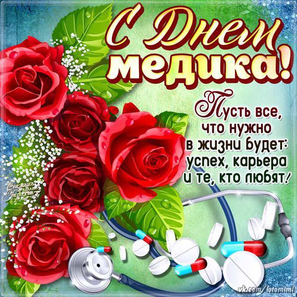 Картинка с поздравлением днем медика