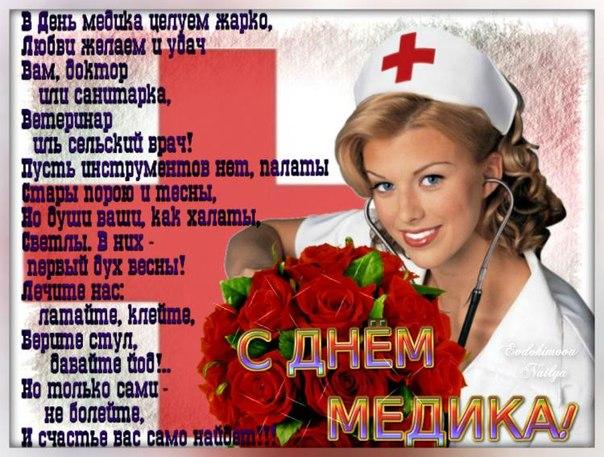 Поздравления с праздником день медицинского работника